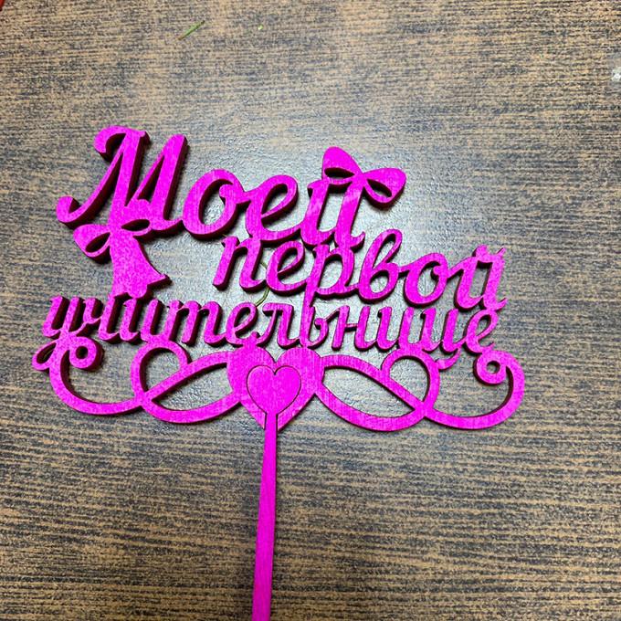 """Топпер """"Моей первой учительнице"""" Фиолетовый"""
