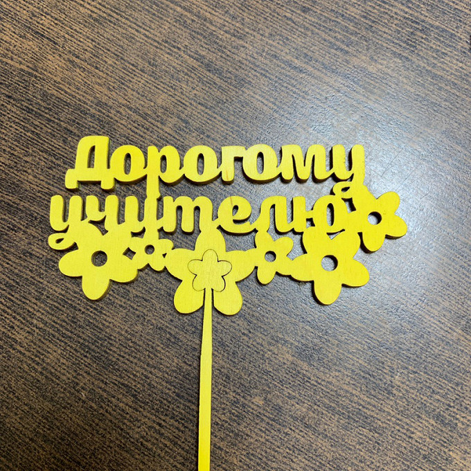 "Топпер ""Дорогому учителю"" желтый"