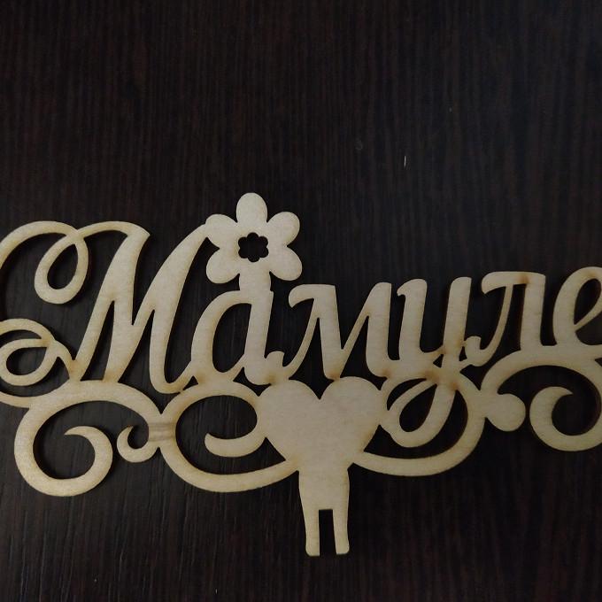 """Топпер """"Мамуле"""""""